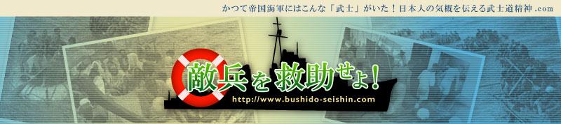 恵隆之介著『敵兵を救助せよ』公式サイト― 武士道精神.com